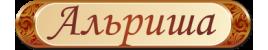 Аlrisha - Магазин натуральной косметики и подарков